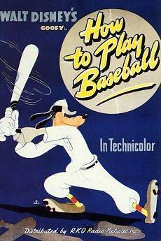 如何打棒球