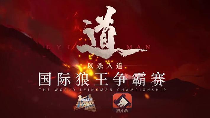 国际狼王争霸赛