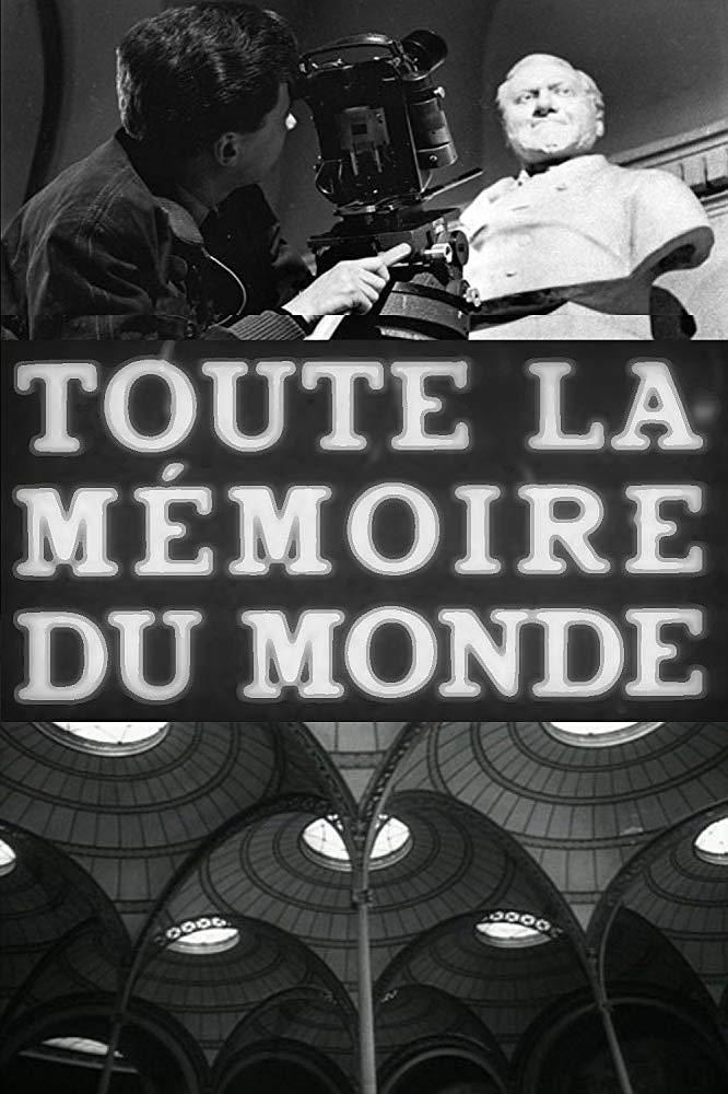全世界的记忆