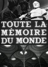 全世界的记忆海报