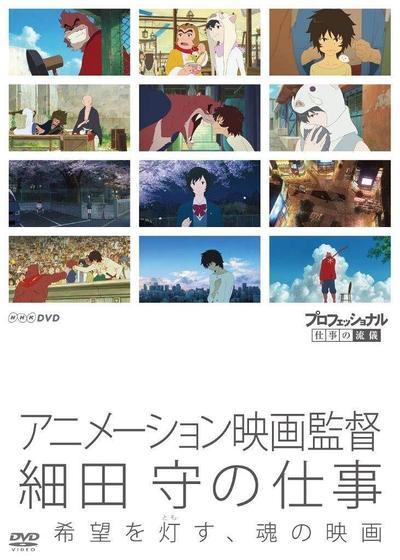 职业人的作风 动画导演细田守海报