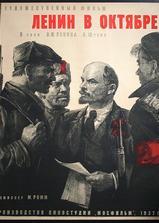 列宁在十月海报