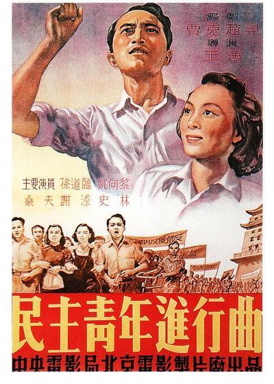 民主青年进行曲海报