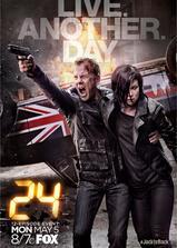 24小时:再活一天海报