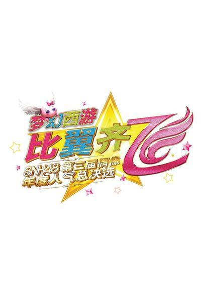 """""""比翼齐飞""""SNH48第三届偶像年度人气总决选演唱会海报"""