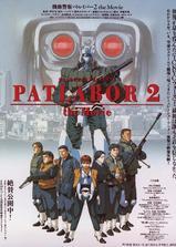 机动警察剧场版2海报