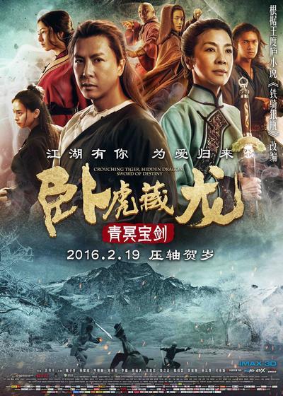 卧虎藏龙:青冥宝剑海报