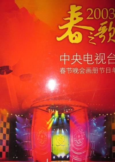 2003年中央电视台春节联欢晚会海报