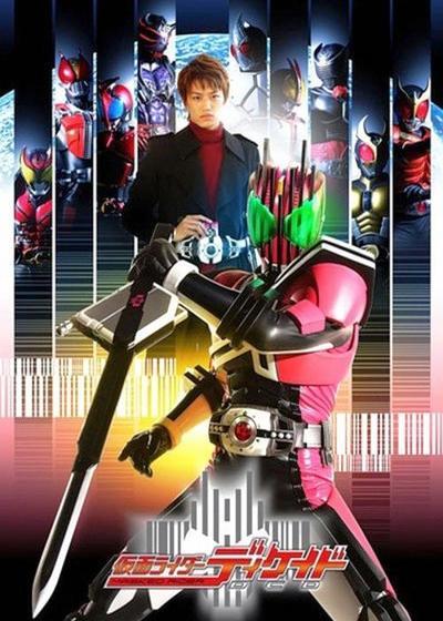 假面骑士Decade海报