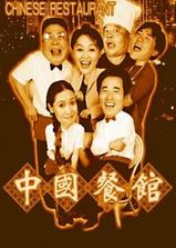 中国餐馆海报