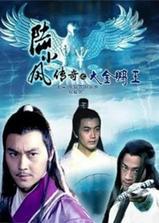陆小凤传奇之大金鹏王海报