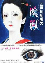 江户川乱步的阴兽海报