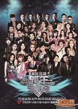 江苏卫视2016跨年演唱会海报