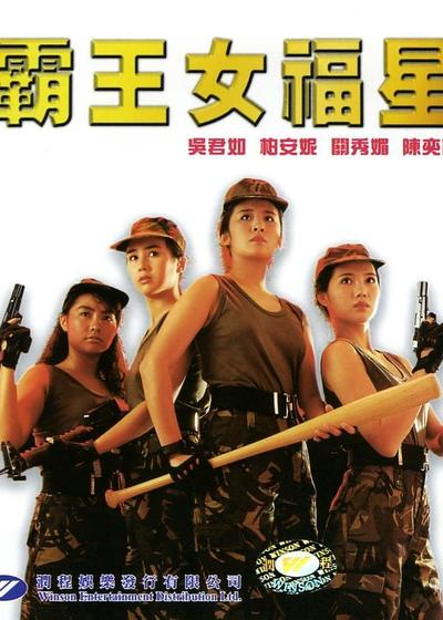 霸王女福星海报
