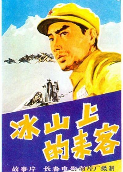 冰山上的来客海报