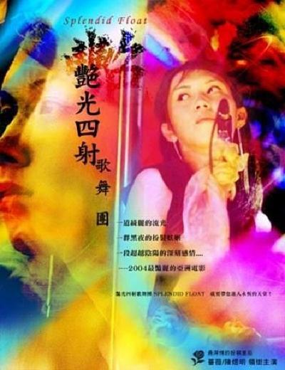 艳光四射歌舞团海报