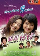香港姊妹海报