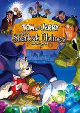 汤姆与杰瑞遇见福尔摩斯海报