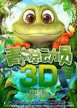 青蛙总动员海报
