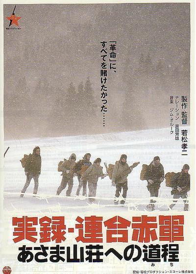 联合赤军实录:通向浅间山庄之路海报