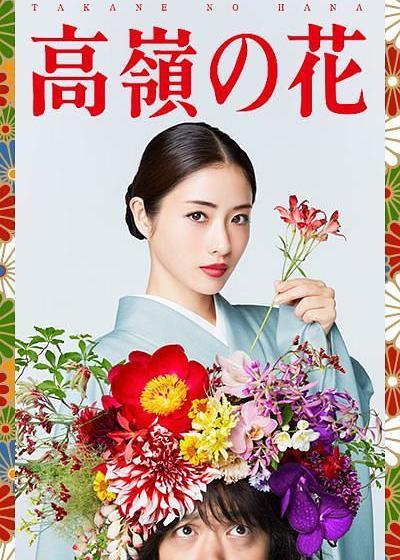 高岭之花海报