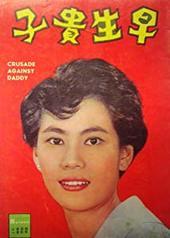 林翠 Jeanette Lin Tsui