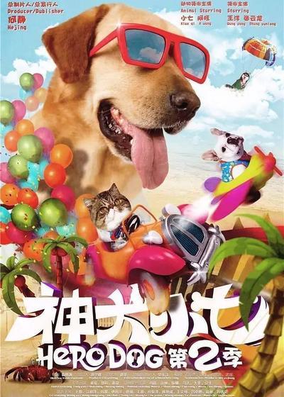 神犬小七 第二季海报