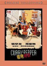 咖喱辣椒海报