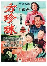 方珍珠海报