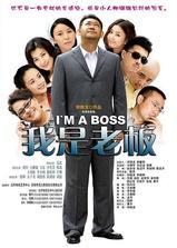 我是老板海报