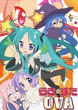 幸运星OVA海报