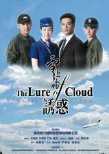 云上的诱惑海报