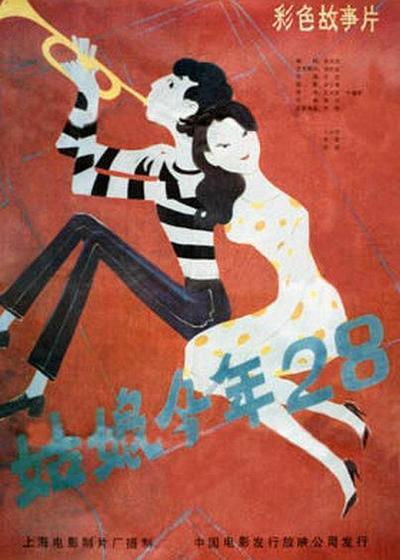 姑娘今年二十八海报