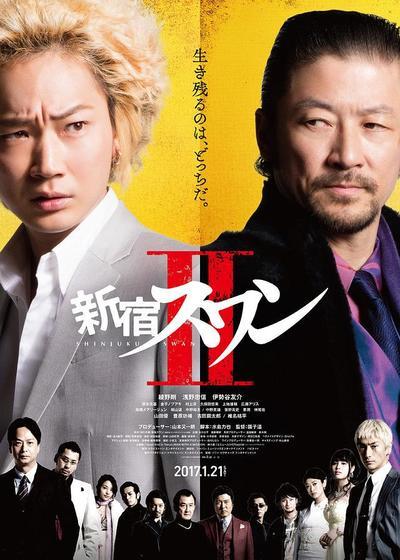 新宿天鹅2海报