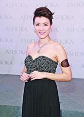 陈茵媺 Aimee Chan