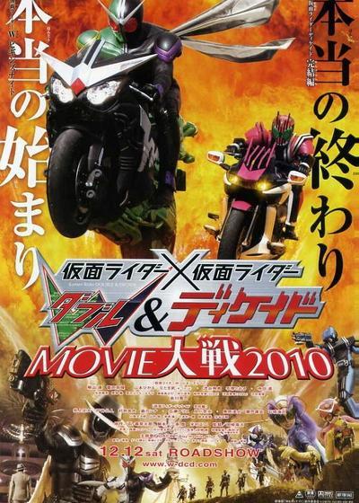 假面骑士×假面骑士 W(Double)&Decade MOVIE大战2010海报