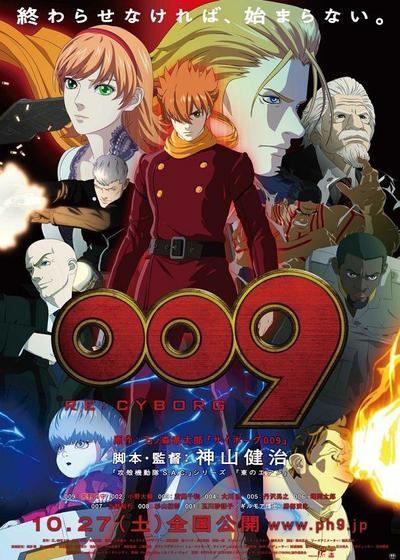 RE:人造人009海报