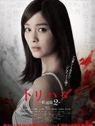 鸡皮疙瘩剧场版2