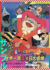 神剑飞天猫海报