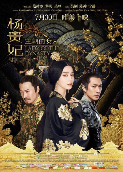 王朝的女人·杨贵妃海报