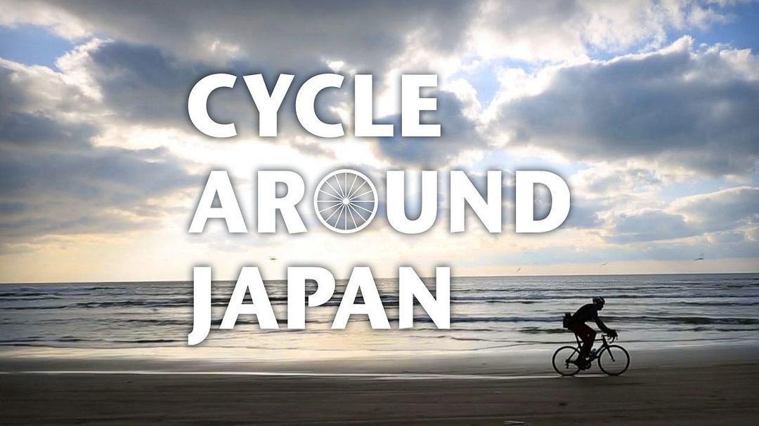 骑行日本:静冈历史之旅