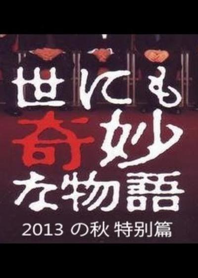 世界奇妙物语 2013年秋之特别篇海报