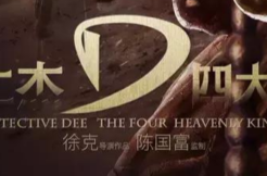 狄仁杰之四大天王