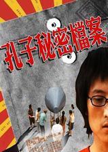 孔子秘密档案海报