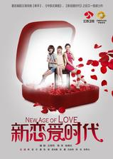新恋爱时代海报