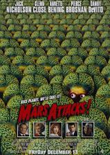火星人玩转地球海报