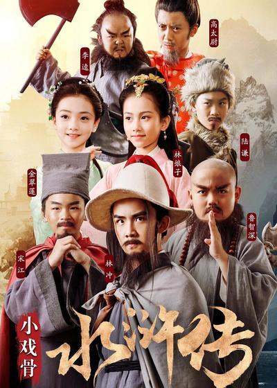 小戏骨:水浒传海报