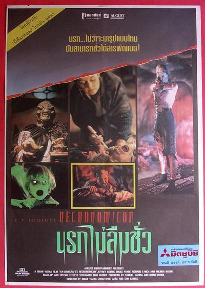 死灵之书海报