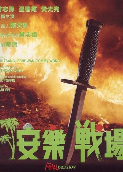 安乐战场海报
