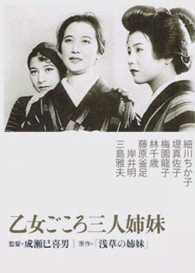 浅草三姐妹海报